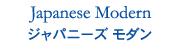 """豊中市のリフォーム会社がご提案する """"ジャパニーズ モダン"""""""