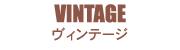 """豊中市のリフォーム会社がご提案する """"ヴィンテージ"""""""