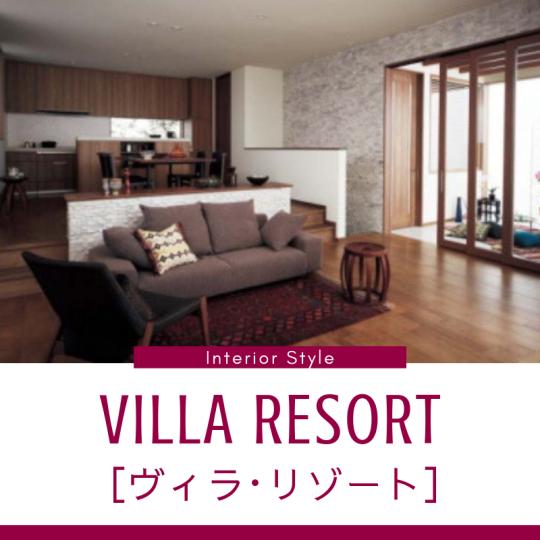 住まい専門のリフォーム会社が提案するヴィラ・リゾートスタイル