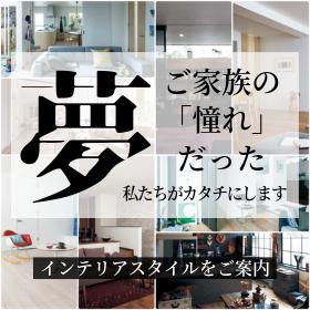 戸建住宅とマンション専門のリフォーム会社が提案するインテリアスタイル