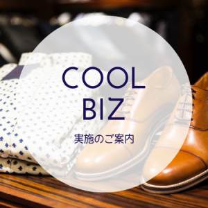 2019年(令和元年) 「COOL BIZ」実施のご案内