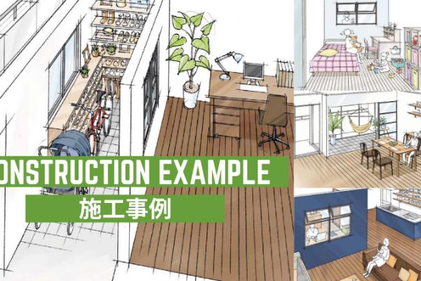 戸建住宅とマンション専門のリフォーム会社がご紹介する施工事例