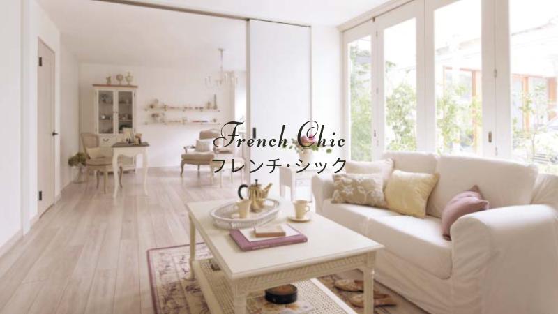 インテリアスタイル | フレンチ・シック