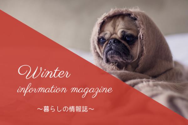 住まい専門のリフォーム会社がお届けする冬に向けた暮らしの情報誌