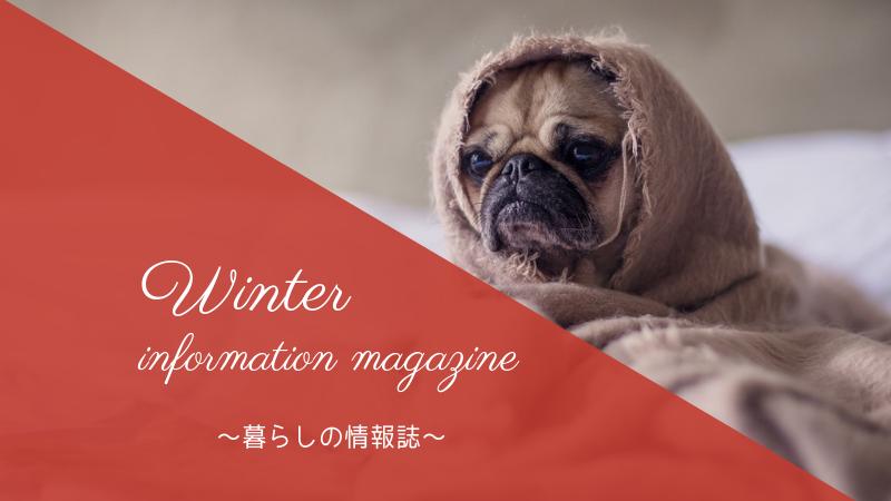 """暮らしの """"便り"""" ~ 2018年 「冬」号"""