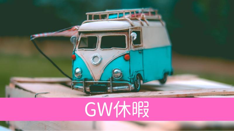 住まい専門のリフォーム会社がGW休暇を頂戴致します。