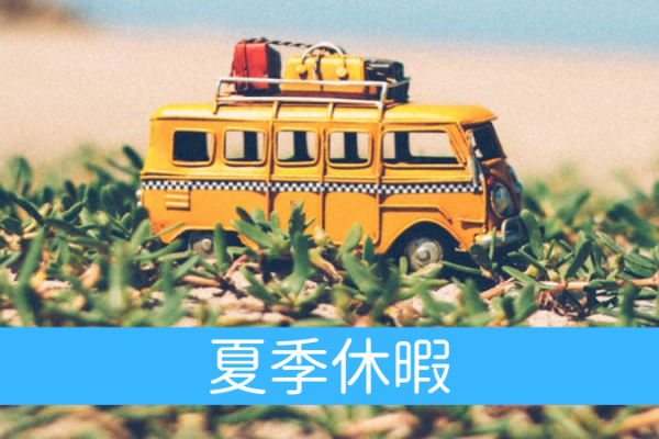 住まい専門のリフォーム会社が夏季休暇を頂戴致します。