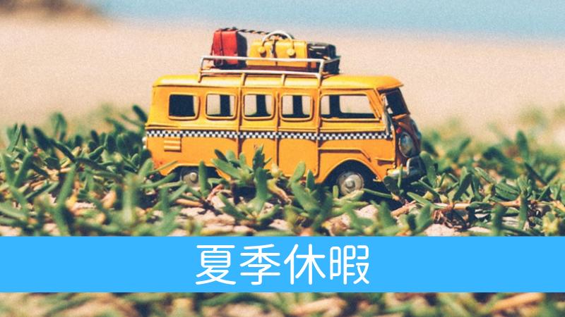2019年(令和元年) 夏季休暇のご案内