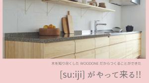 無垢の木のキッチンがやって来る!!