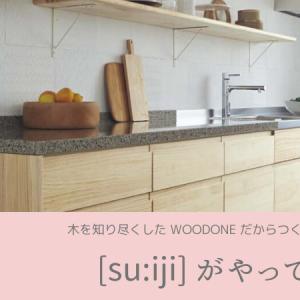 無垢の木のキッチン[su:iji]-スイージ- がやって来る!!