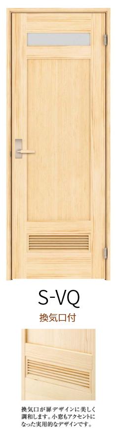 豊中市のリフォーム会社が提案するWOODONE-ウッドワン-の無垢の内装ドア