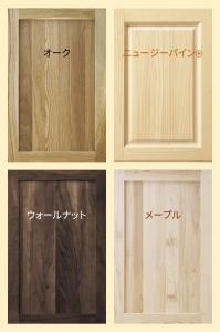 住まい専門のリフォーム会社が提案する無垢の木のキッチン