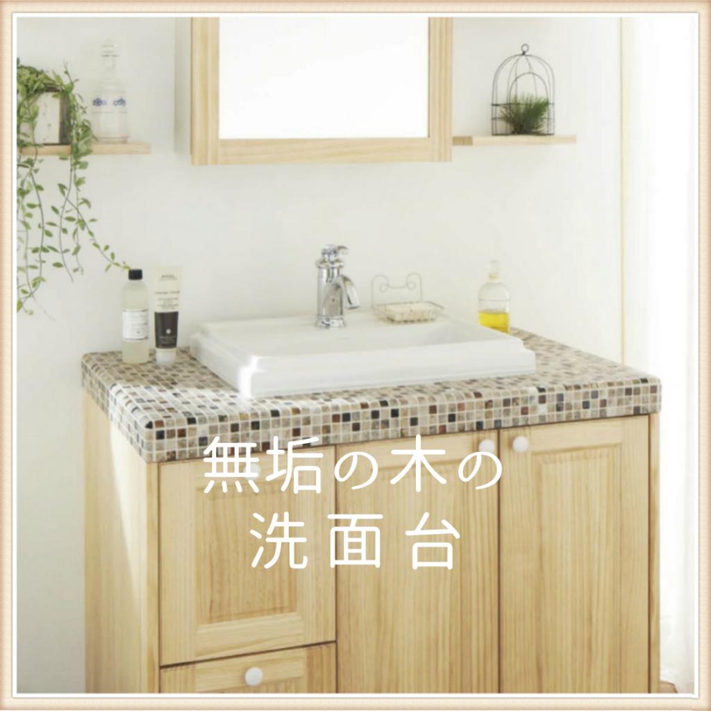 住まい専門のリフォーム会社が提案する無垢の木の洗面台